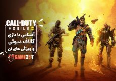 call-of-duty-mobile-review (Copy)